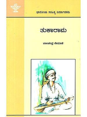 Thukaram- Balachandra Nemade's Monograph (Kannada)