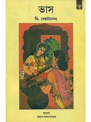 Bhasa - Bengali Translation of The Monograph