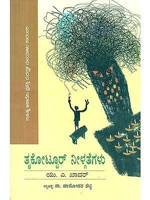 Thrukottur Neelgathegalu- U.A. Khadar's Award Winning Malayalam Novel 'Thrukottur' (Kannada)