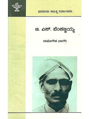T.S. Venkannaiah- A Monograph on Modern Kannada Writer (Kannada)