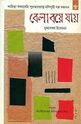 Bela Boye Jay - Bengali Translation of Manipuri Short Stories Collection