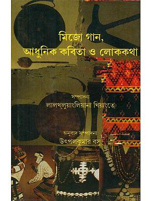 Mizo Gan, Adhunik Kabita O Loka Katha - Bengali Translation of Mizo Songs, Modern Poems and Folktales
