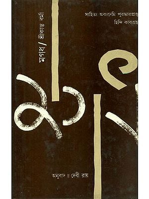 Magadh - Bengali Translation of Hindi Poetry Collection (An Old and Rare Book)