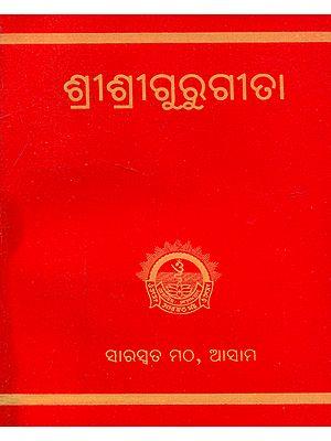 Shraddha Guru Gita - Pocket Size (Oriya)
