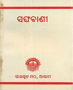 Sangati - An Old and Rare Book Pocket Size (Oriya)