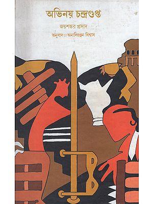 Abhinay Chandragupta in Bengali (An Old Book)