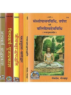 Bundle of Books on Karma Kanda From Gita Press (Set of 7 Books)