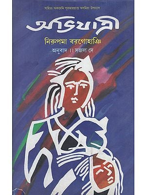 Abhijatri in Bengali- Award Winning Novel (An Old Book)