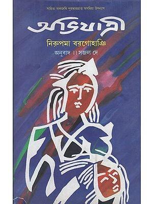 Abhijatri in Bengali- Award Winning Novel (An Old Book)