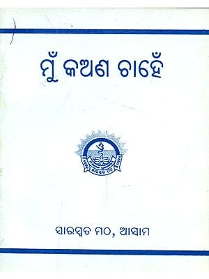 Oriya Short Stories - Pocket Size (Oriya)