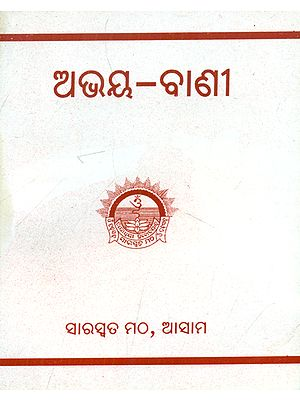 Amrit Vani - Pocket Size (Oriya)
