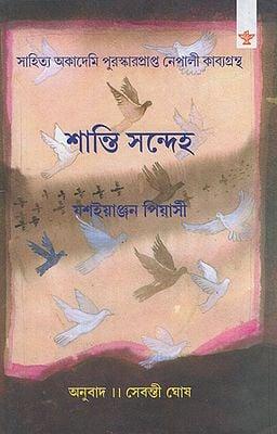 Shanti Sandeha (Bengali)