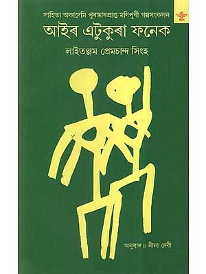 Air Etukura Fanek (Assamese Short Story Collection)
