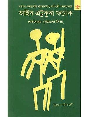Air Etukura Fanek (Assamese Short Story Collection)