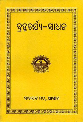 Brahmachari (Oriya)