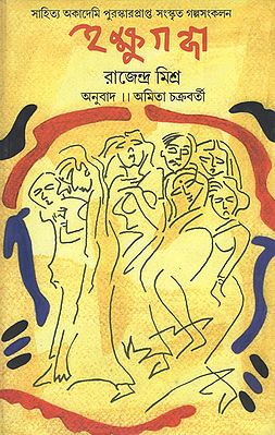 Ikshugandha (Bengali)