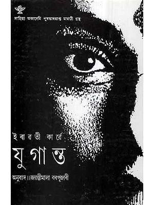 Yuganta (Assamese)
