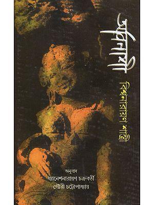 Avinasi in Bengali- Award Winning Novel (An Old Book)
