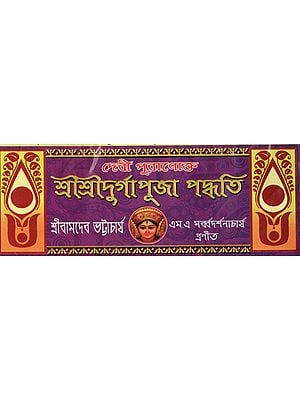 Sri Sri Durga Puja Paddhati (Bengali)
