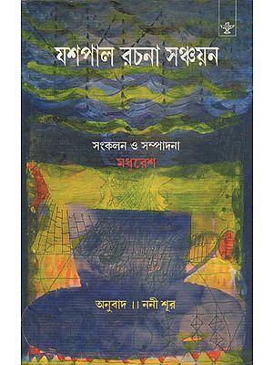 Yashpal Rachna Sanchyan (Bengali)