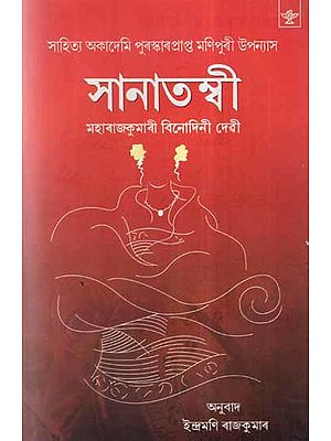 Sanatombi (Assamese Novel)