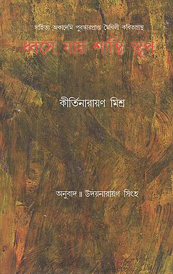 Dhvase Yay Shanti-Stoop (Bengali)