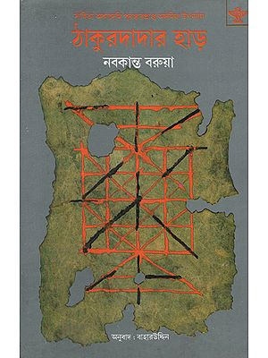 Thakurdadar Had in Bengali- Award Winning Novel (An Old Book)