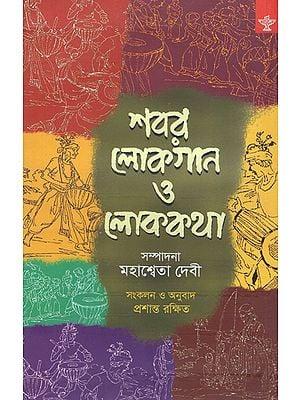 Sabar Lokgan O Lokakatha in Bengali (Collections of Folksongs and Folktales)