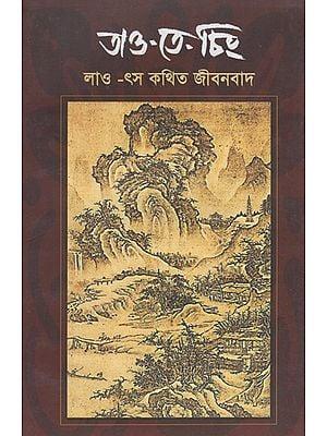 Tao Te Ching (Bengali)
