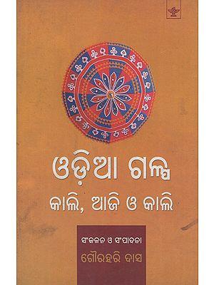 Odia Galpa- Kali, Aji O Kali (Oriya)