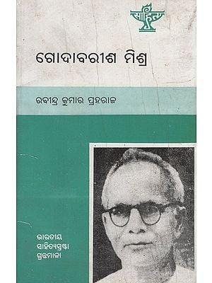 Godavarish Mishra- A Monograph in Oriya (An Old Book)