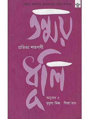 Tanmay Dhuli (Bengali)