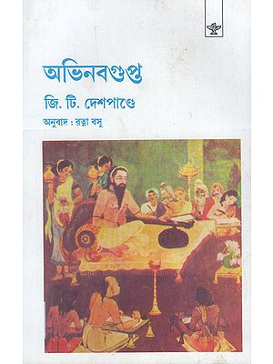 Abhinavagupta (Bengali)
