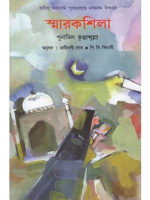 Smarakasila- Award Winning Novel (Bengali)