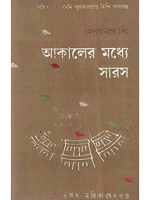 Akaler Madhye Saras in Bengali Poetry (An Old and Rare Book)