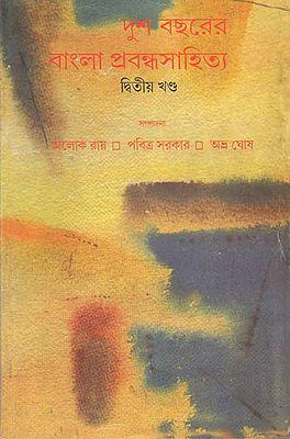 Dusho Bachharer Bangla Prabandhasahitya Volume-II (Bengali)