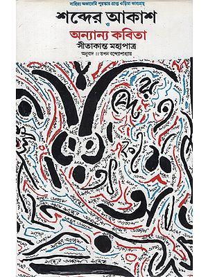 Sabder Aakash O Anyaya Kavita in Bengali (An Old Book)