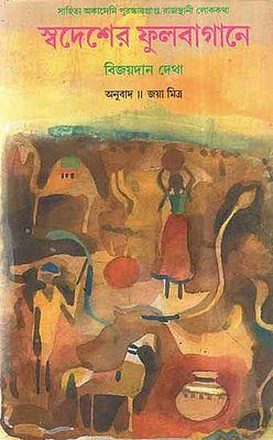 Swadesher Phulbagane in Bengali (Folk Tales)