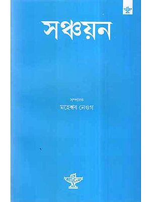 Sanchayana in Assamese (Poetry)