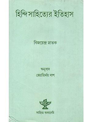 Hindi Sahityer Itihas (Bengali)