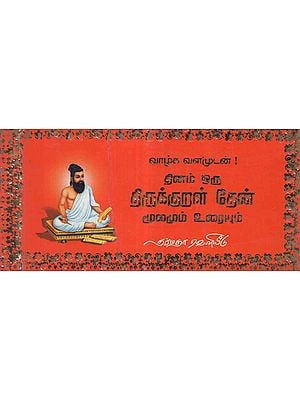 365 Selected Thirukkural Couplets for Youngsters (Tamil)