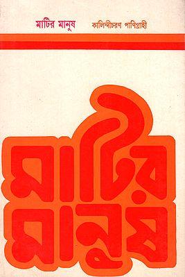 Matir Manush (An Old and Rare Book in Bengali)