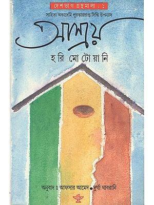 Ashray in Bengali (Award Winning Novel)