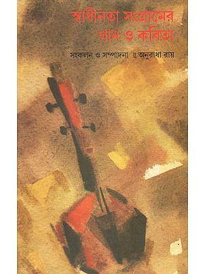 Swadhinata Sangramer Gan O Kavita: An Anthology (Bengali)