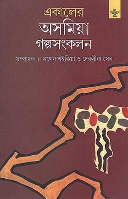 Ekaler Asamiya Golpasankalan (Bengali)