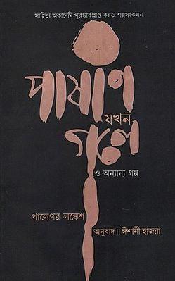 Pashani Jakhan Gale O Anyanya Galpa (Bengali)