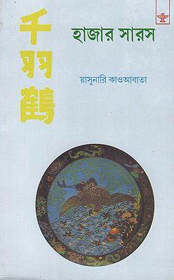 Hazar Saras (Bengali)