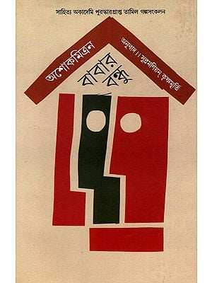 Babar Bandhu (Bengali)
