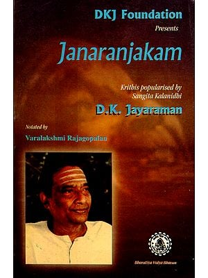 Janaranjakam in Tamil (An Old and Rare Book)