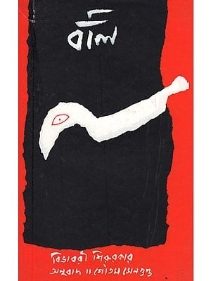 Bali (Novel in Bengali)